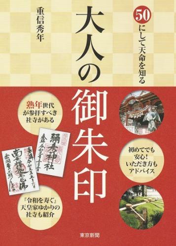「大人の御朱印」(東京新聞) がついています。
