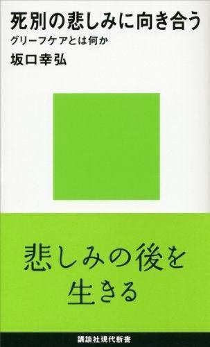 講師著書(1)