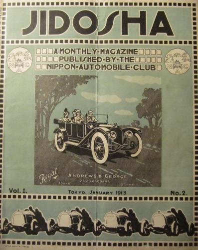 月刊雑誌「自動車」第1巻第2号(1913年1月)