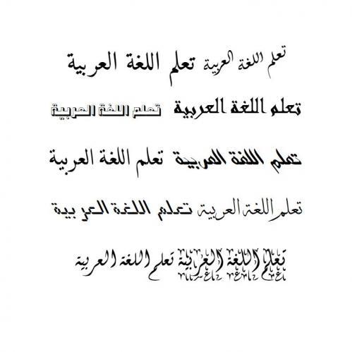 アラビア語イメージ