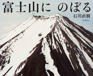 富士山にのぼる 増補版 (アリス館)