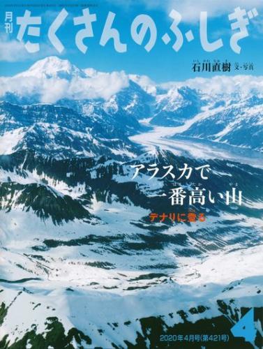 たくさんのふしぎ  アラスカで一番高い山 デナリに登る (福音館書店)