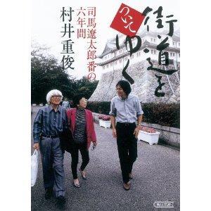 村井講師と司馬遼太郎