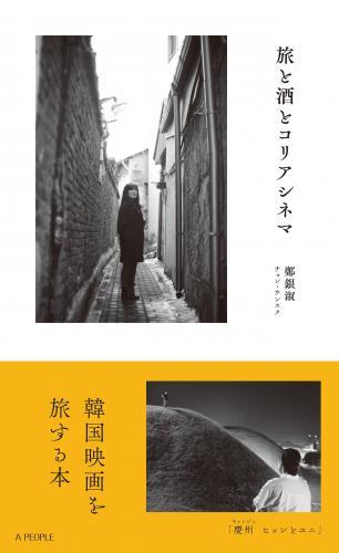 最新刊『旅と酒とコリアシネマ』