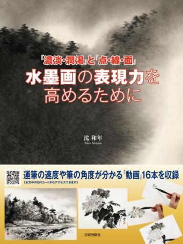 『水墨画の表現力を高めるために』日貿出版