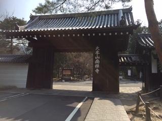 南禅寺中門(集合場所)