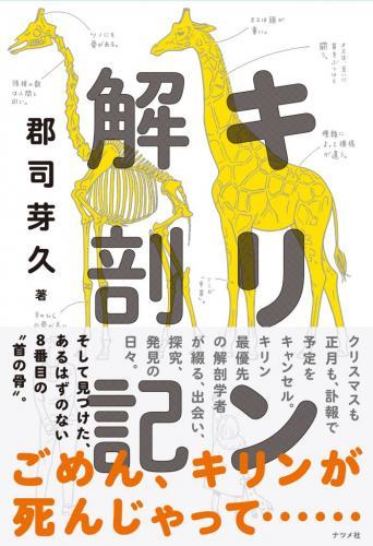 『キリン解剖記』(2019年、ナツメ社)