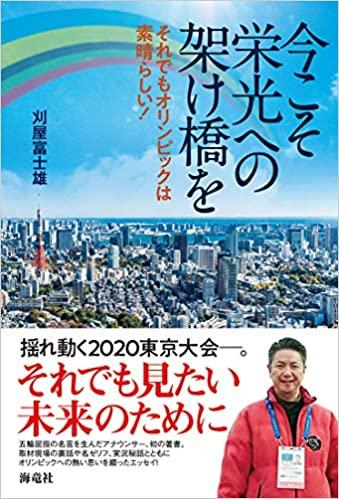 ご著書『今こそ栄光への架け橋を それでもオリンピックは素晴らしい!』2020海竜社ISBN-13: 978-4759317138