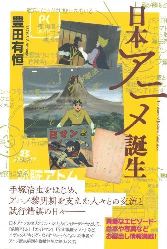 講師著:「日本アニメ誕生」勉成出版