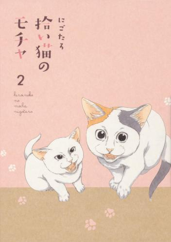 書影 Nigotaro2021/KADOKAWA
