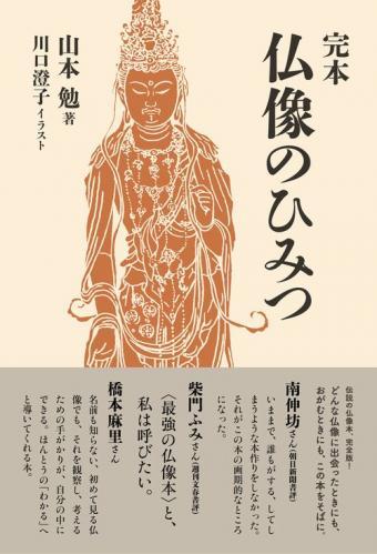 山本勉 著 『完本 仏像のひみつ』(朝日出版社)税別1,900円