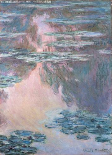 モネ《睡蓮の池》1907年、東京、アーティゾン美術館