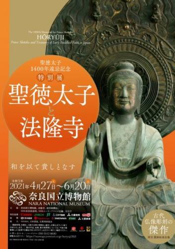聖徳太子と法隆寺(奈良展ポスター)