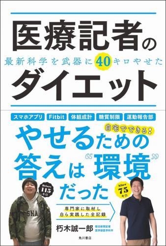 KADOKAWA「医療記者のダイエット」