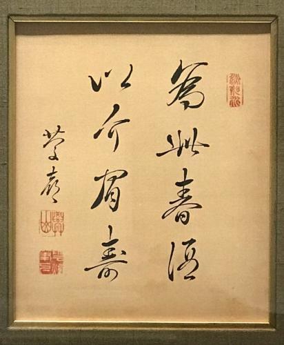 徳川慶喜 色紙 渋沢栄一へ贈る