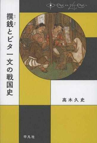 『撰銭とビタ一文の戦国史』(平凡社)