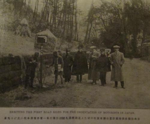 日本初の道路標識の除幕式・横浜・本牧(1913年12月20日撮影)