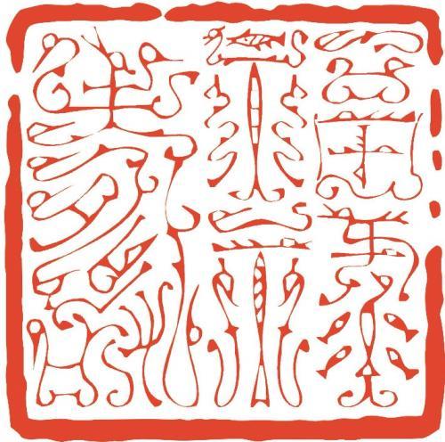 鳥や魚の絵が入った、個性的な「鳥虫篆」のハンコ(講師作品)