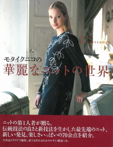 「モタイクニコの華麗なニットの世界」NHK出版より