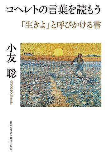 【参考文献】小友聡『コヘレトの言葉を読もう: 「生きよ」と呼びかける書』(2019)日本キリスト教団出版局