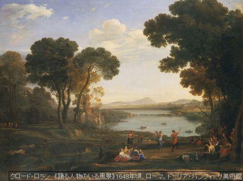 クロード・ロラン 《踊る人物のいる風景》1648年頃、ローマ、ドーリア・パンフィーリ美術館