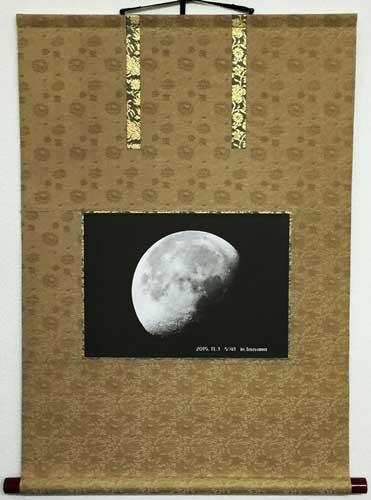 「月フォト」創作掛軸~受講生作品