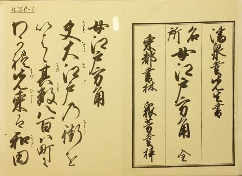 『名所女江戸方角』(講師所蔵)