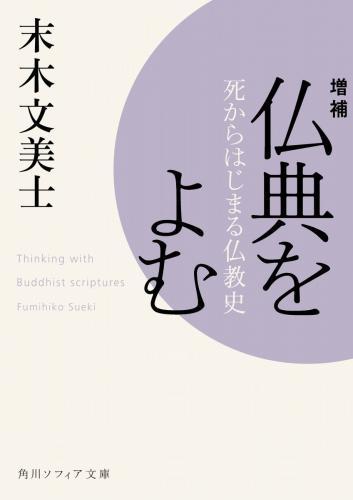 増補版「仏典をよむ」