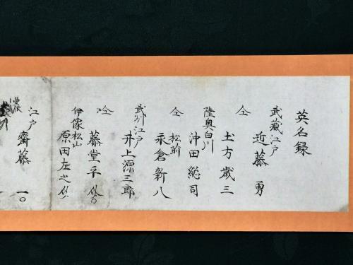 新選組隊士名簿・英名録・霊山歴史館蔵