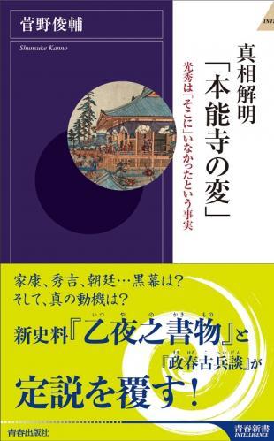 菅野俊輔著『真相解明「本能寺の変」』(青春出版社)※新刊 2021年7月発売