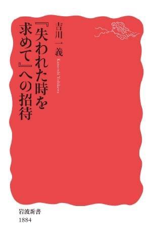 吉川一義著『「失われた時を求めて」への招待』(岩波新書)