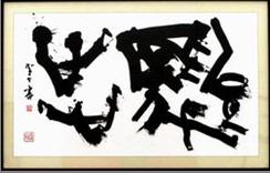 髙木講師作品「駿歩(しゅんぽ)」