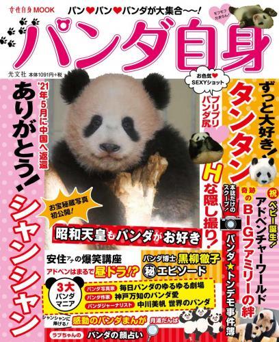 売切れ続出「パンダ自身」の表紙
