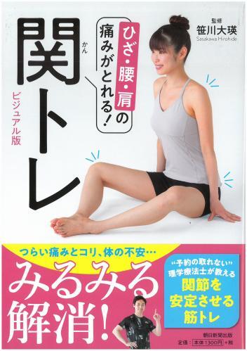 講師著書 「ひざ・腰・肩の痛みがとれる! 関トレ ビジュアル版」朝日新聞出版
