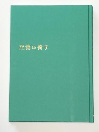 記憶の椅子(中津昌子先生)